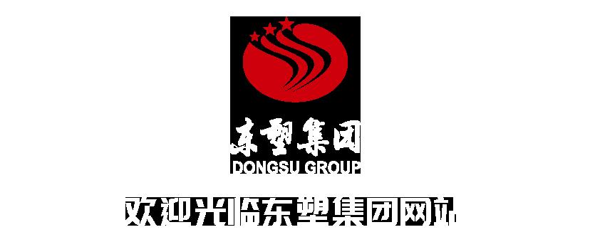河北沧州东塑集团股份有限公司