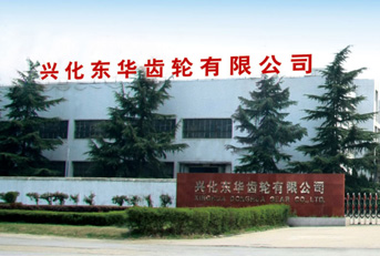 XingHua donghua gear co., LTD