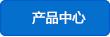 煙臺東輝粉末設備有限公司