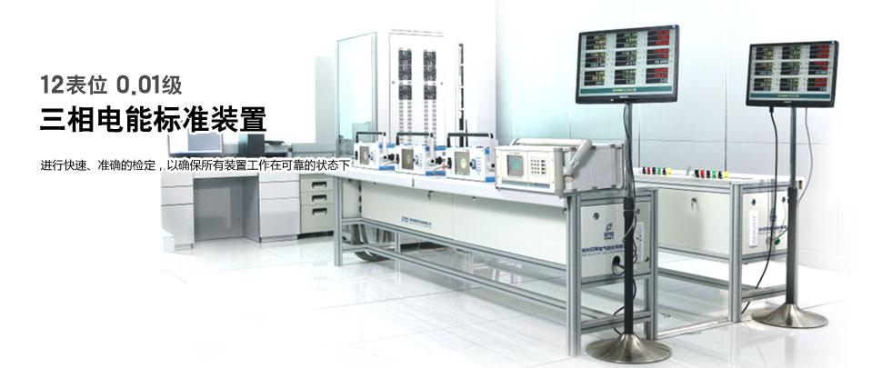 电能计量标准与检测设备