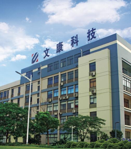 和记体育 科技大楼