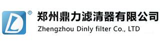郑州鼎力滤清器有限公司