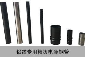 鋁箔專用精拔電泳鋼管
