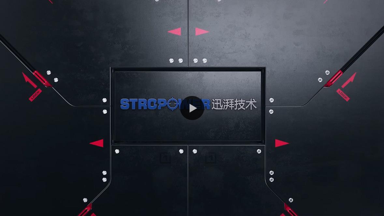 西安迅湃快速充電技術有限公司