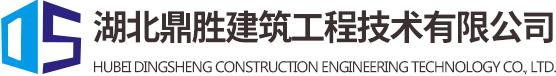 湖北鼎勝建筑工程技術有限公司