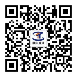 唐山市城市建筑工程总公司