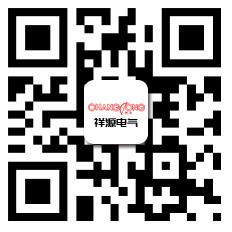 江蘇祥源電氣設備有限公司