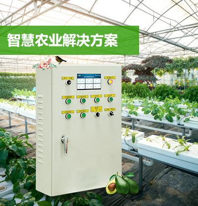 智慧農業解決方案