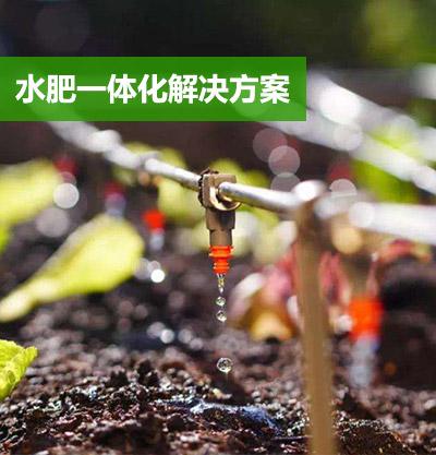水肥一體化解決方案