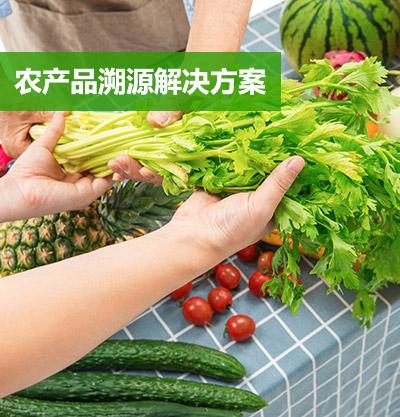 農產品溯源解決方案