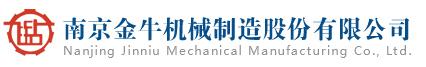 南京金牛機械制造股份有限公司