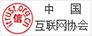 中國互聯網協會