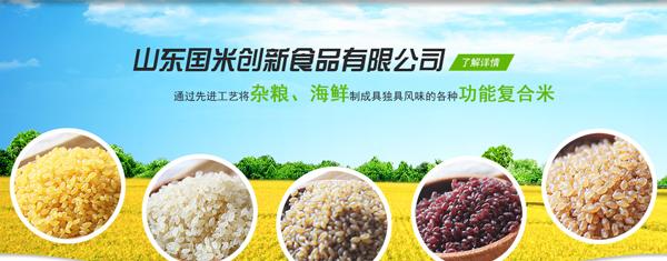 山东国米创新食品有限公司