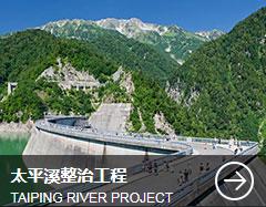太平溪整治工程