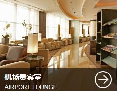 机场贵宾室