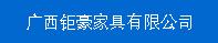 廣西asia gaming家具有限公司