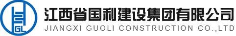 江西省國利建設集團有限公司