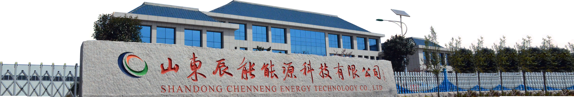 辰能能源科技