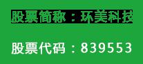 南京環美科技股份有限公司