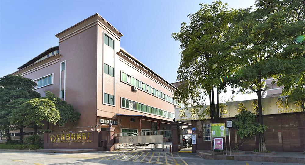 東莞市東隆塑料制品廠