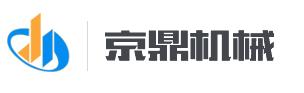 南通京鼎機械科技有限公司