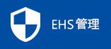 EHS管理