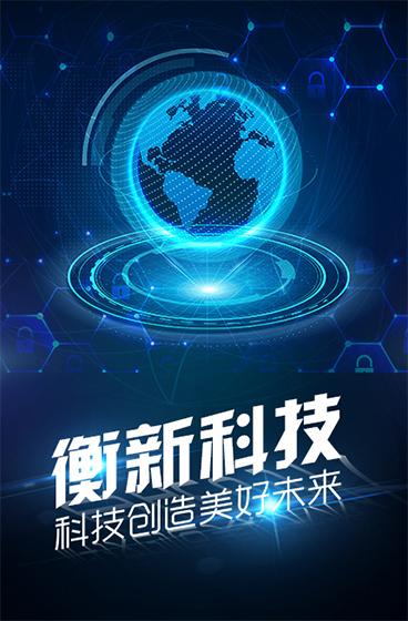 江蘇衡新科技有限公司