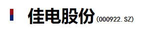 佳木斯电机股份有限企业