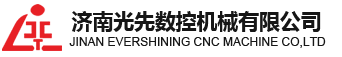 JINAN EVERSHINING CNC MACHINE CO,LTD