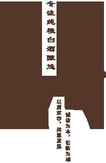 酱香河酒业