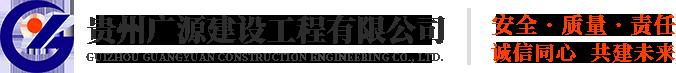 貴州廣源建設工程有限公司