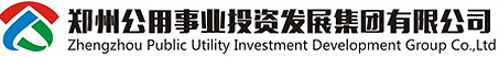 鄭州公用事業投資發展集團有限公司