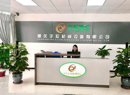 重慶宇辰機械設備有限公司