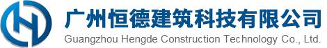 廣州恒德建筑科技有限公司