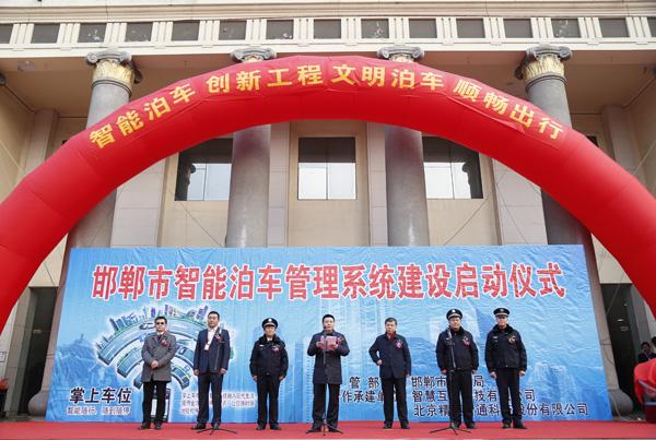 邯郸市智能泊车管理系统建设启动仪式