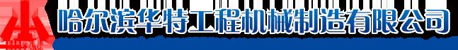 哈尔滨华特工程机械制造有限公司