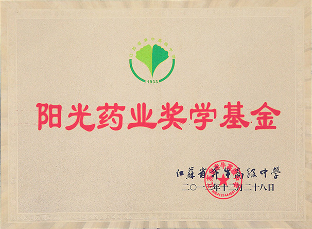 Changzhou Sunlight Pharmaceutical Co., Ltd.