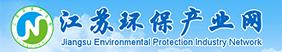 江蘇環保產業網