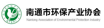 南通環保產業協會