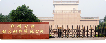 鄭州宏超耐火材料有限公司