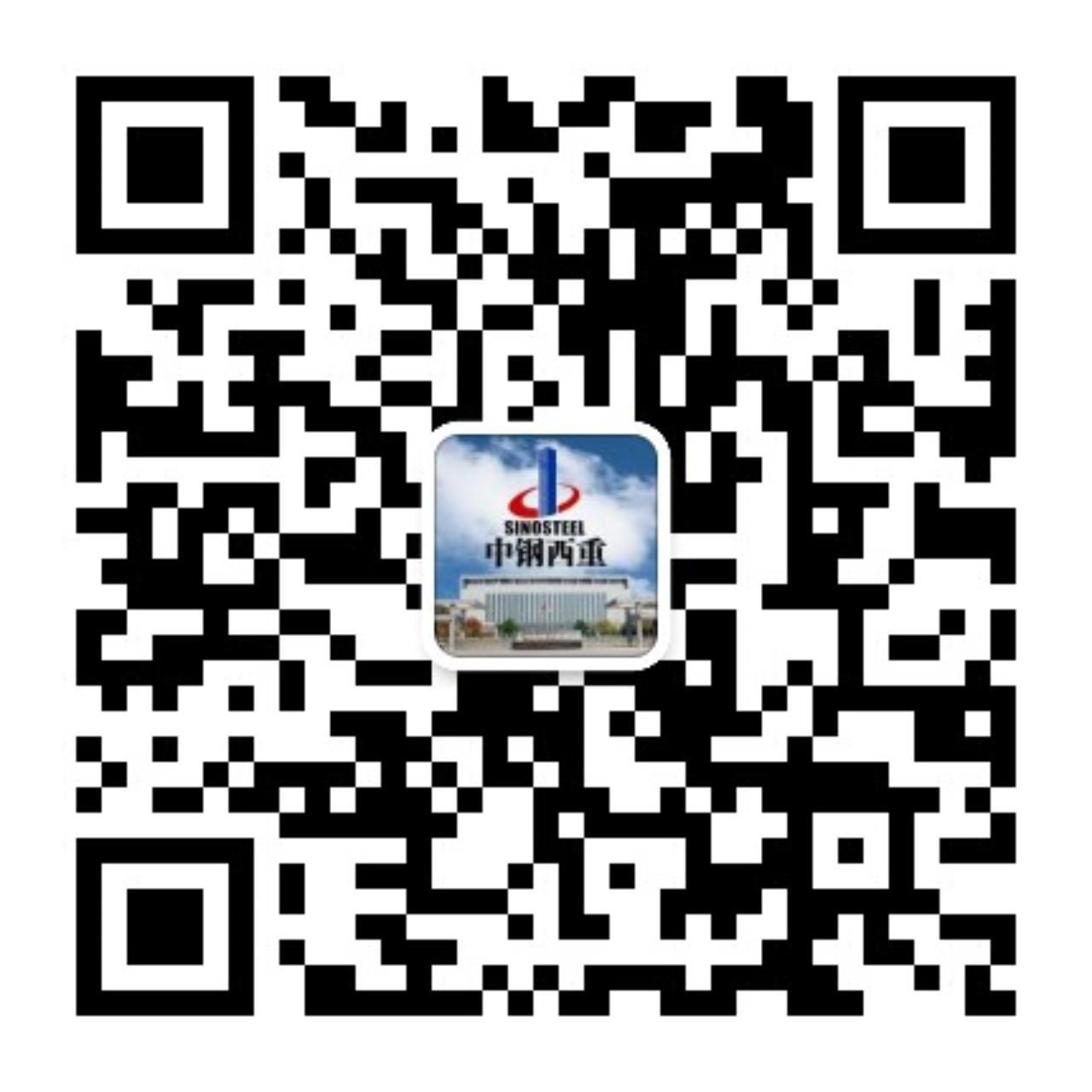 中鋼集團西安重機有限公司
