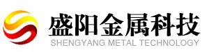 山東盛陽金屬科技股份有限公司