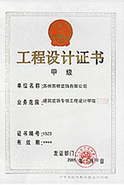 工程设计证书