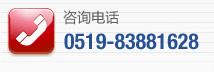 凯尔泵业咨询电话0519-83881628