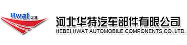 河北华特汽车部件有限公司