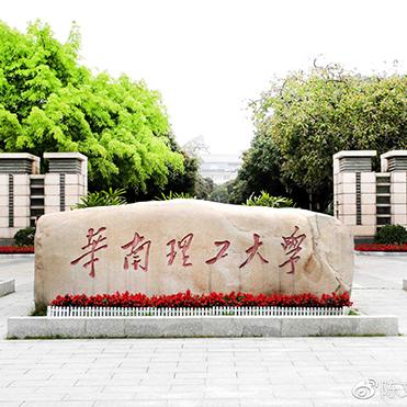 華南理工大學專家團隊支持