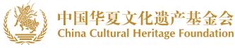 中國華夏文化遺產基金會