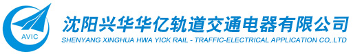 shenyang xinghua hwa yick rail - traffic-electrical application co,.ltd