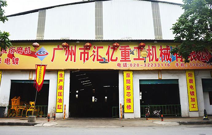 廣州市99re8重工機械有限公司