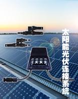 太陽能光伏連接系統